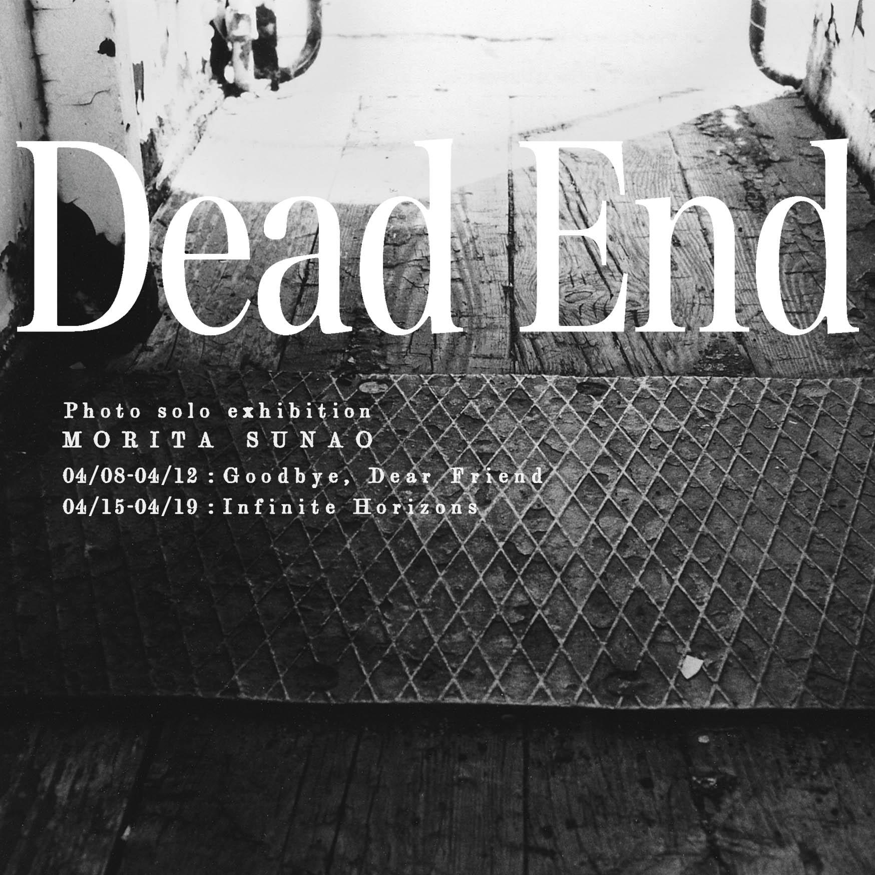 森田直 写真展<br />「Dead End」 画像